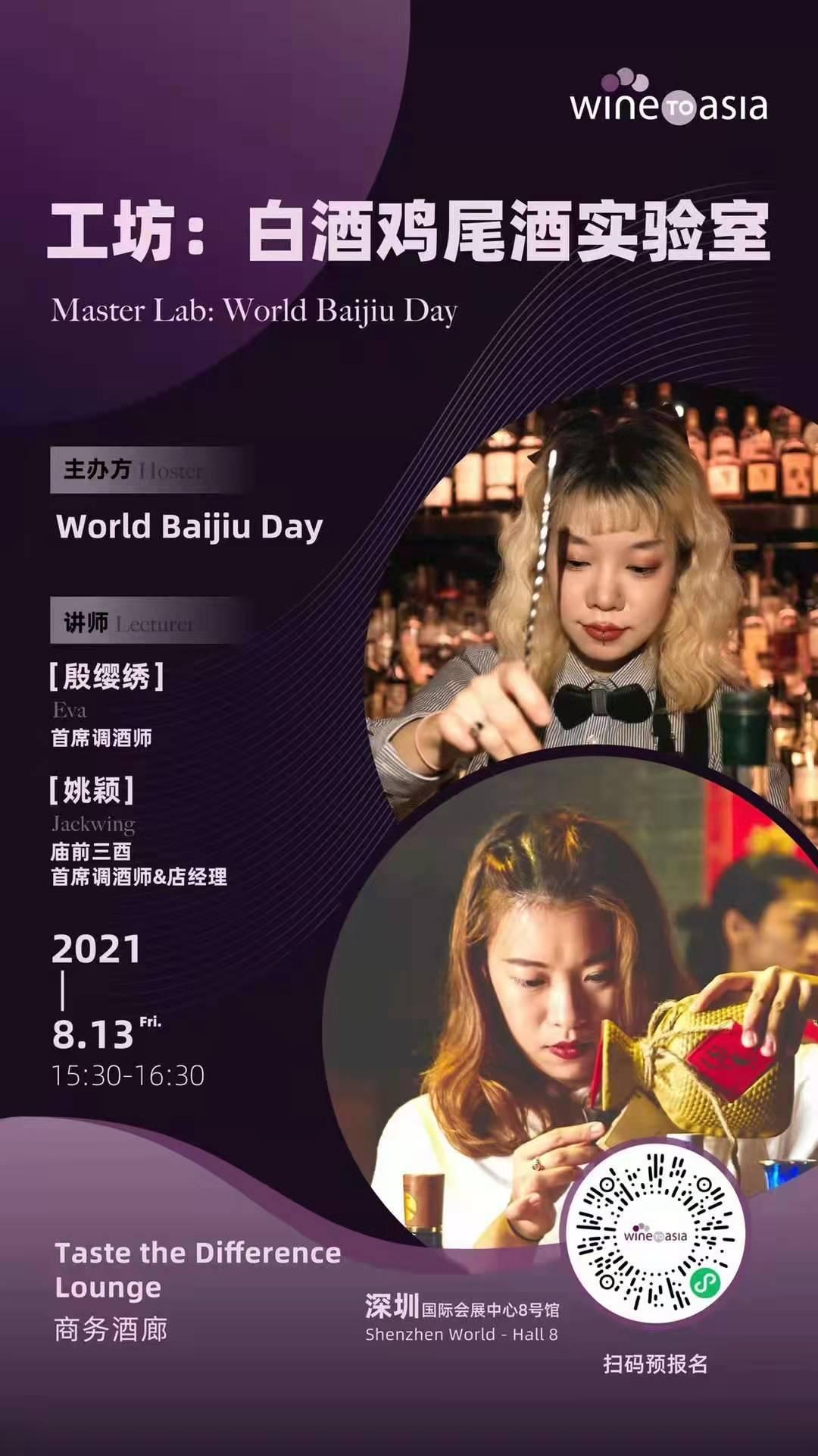 world-baijiu-day-wine-to-asia-baijiu-cocktail-class-compass-bar-sanyou