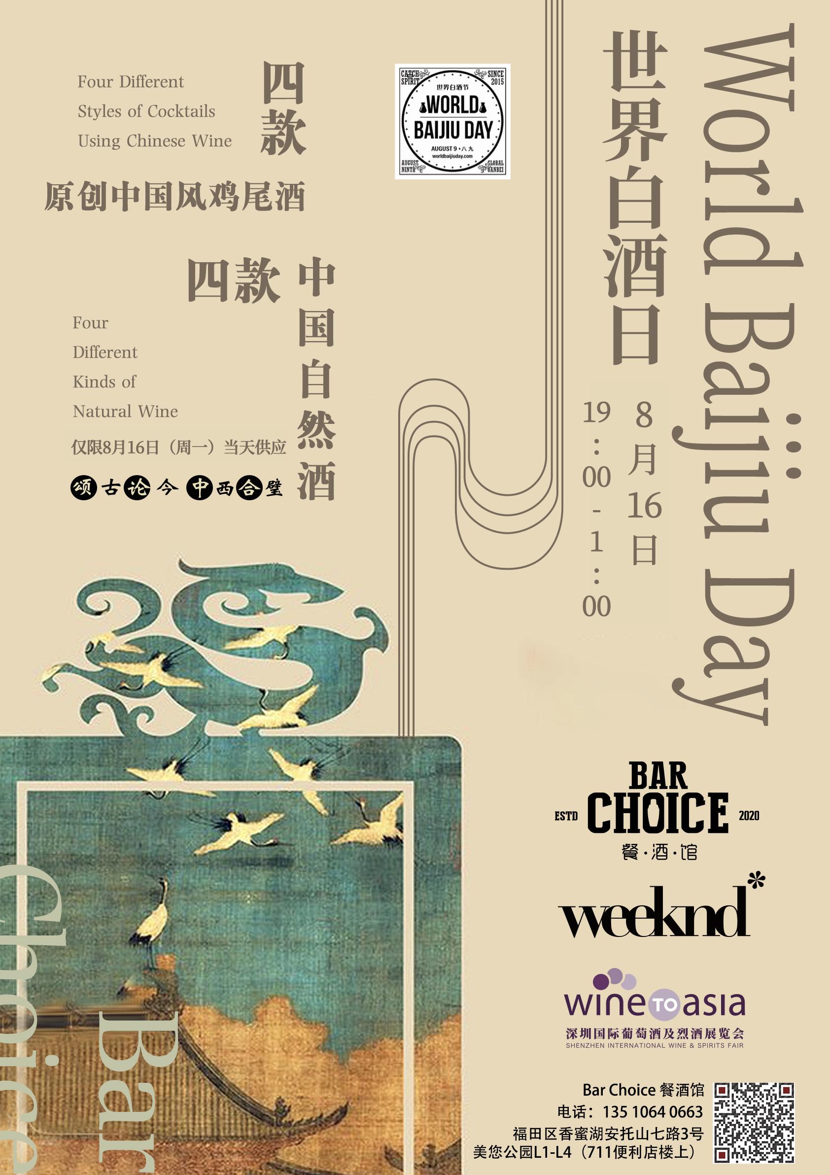 world-baijiu-day-2021-shenzhen-bar-choice-weeknd-wine-to-asia-80