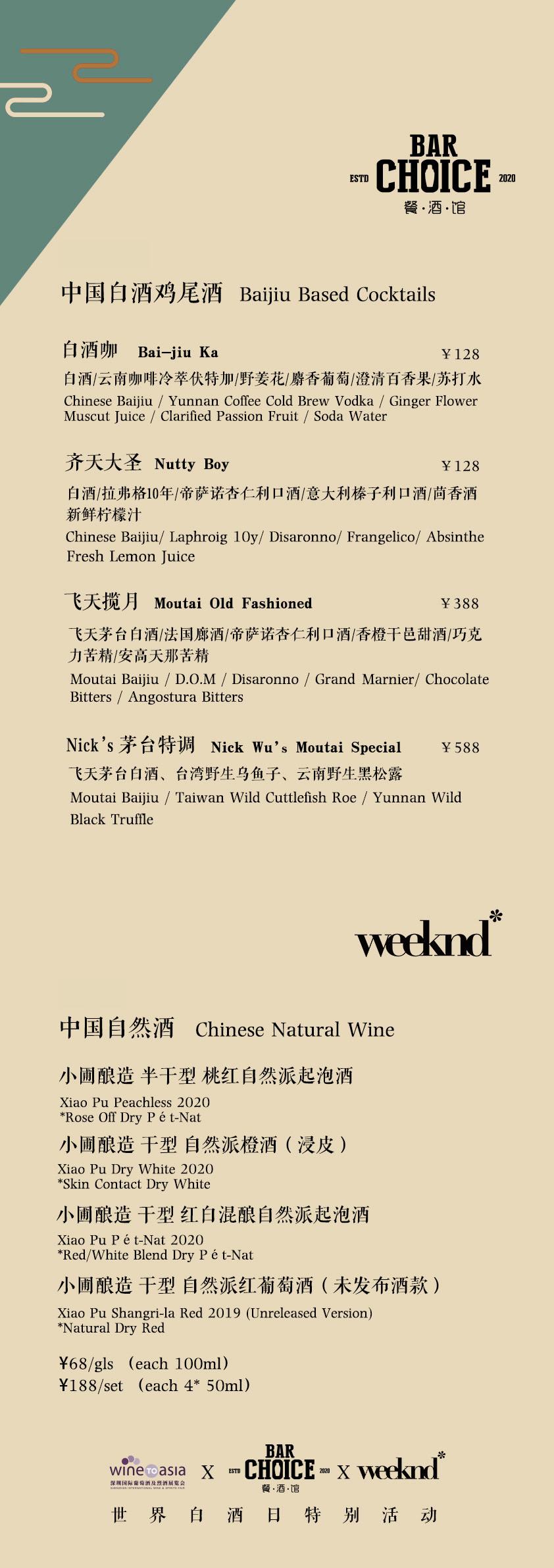 world-baijiu-day-2021-shenzhen-bar-choice-weeknd-wine-to-asia-87