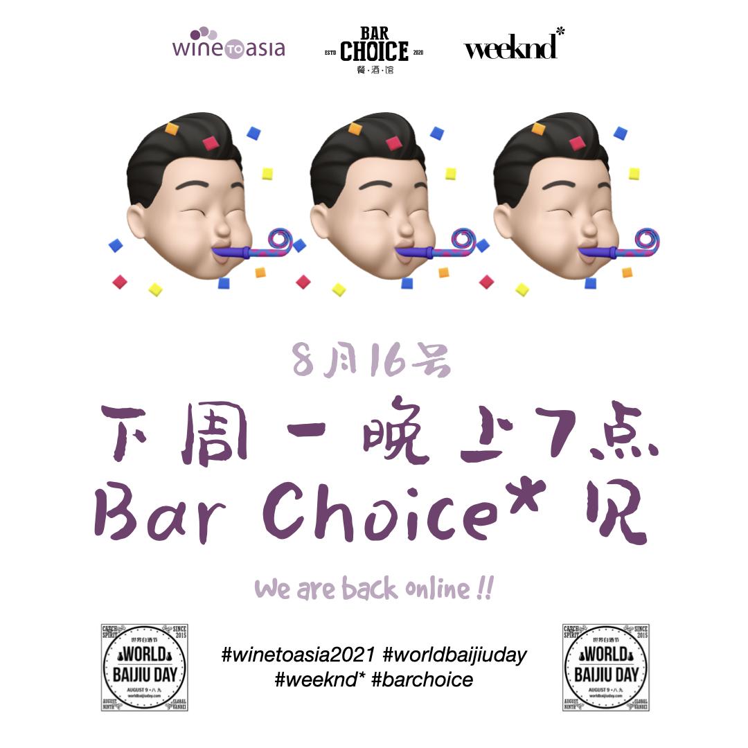 world-baijiu-day-2021-shenzhen-bar-choice-weeknd-wine-to-asia-88
