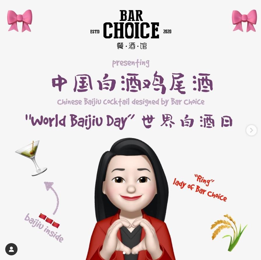 world baijiu day 2021 shenzhen bar choice weeknd wine to asia