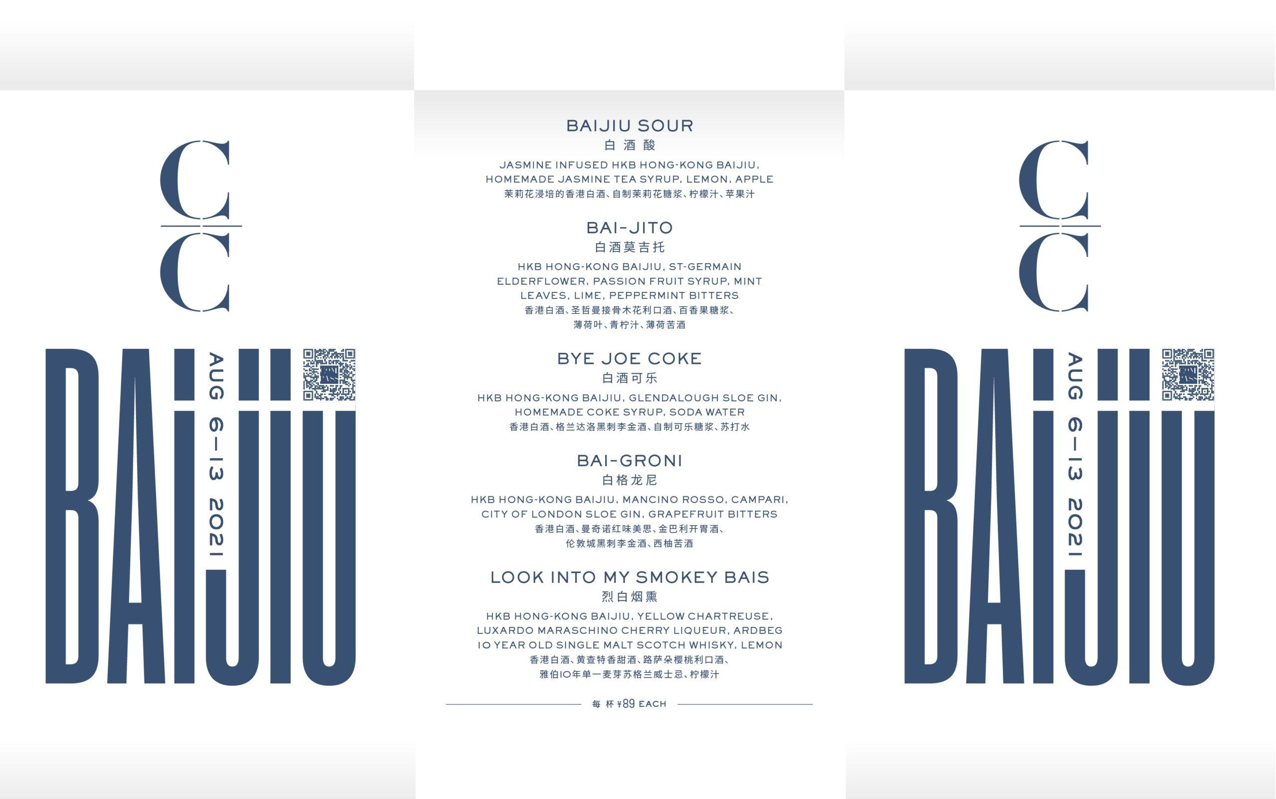 world baijiu day 2021 shenzhen compass by curator cocktails banner