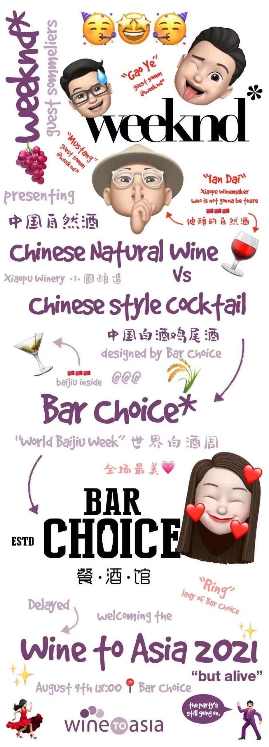 world-baijiu-day-2021-shenzhen-weeknd-cocktail