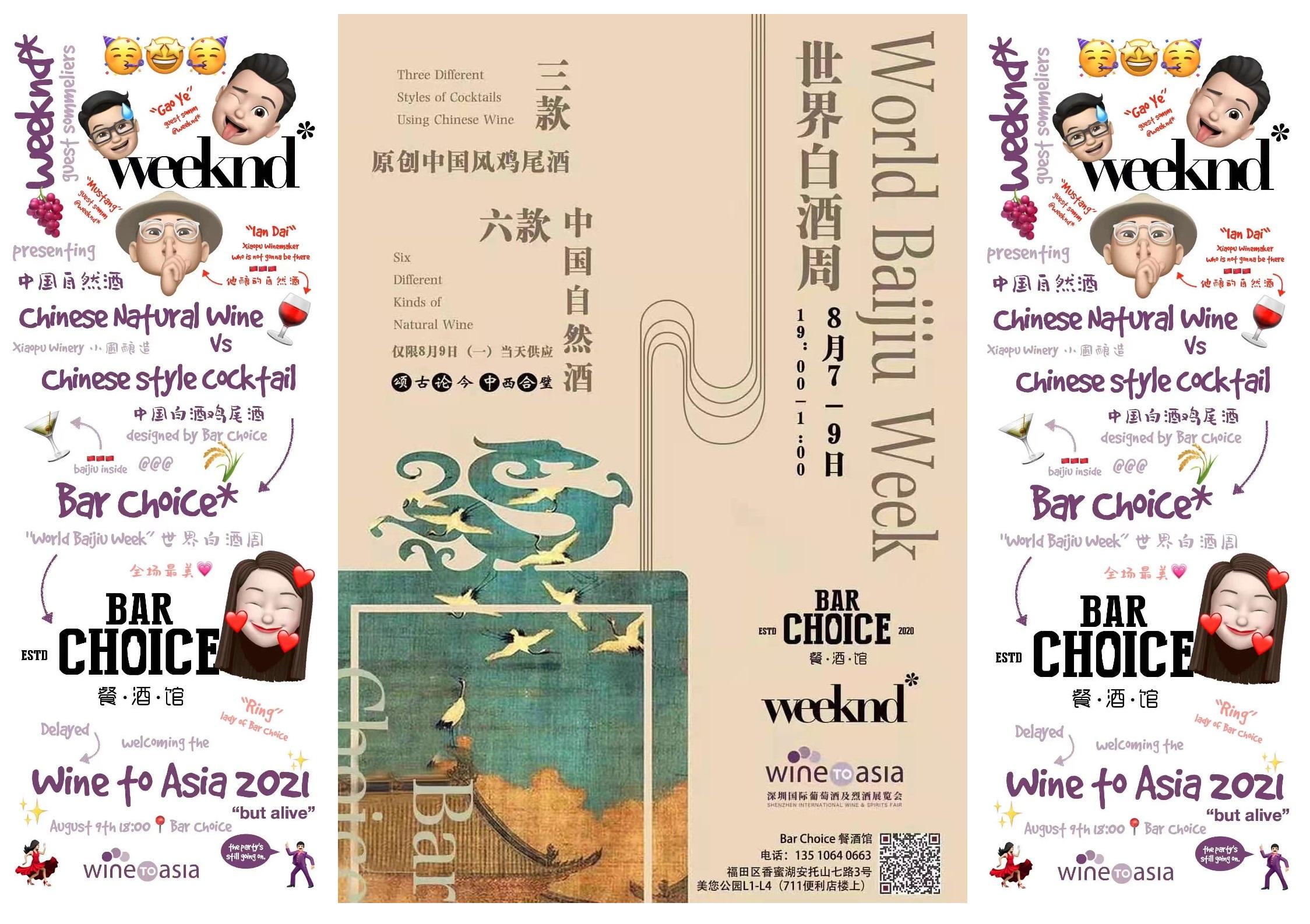 world baijiu day 2021 shenzhen weeknd wine bar choice baijiu cocktail banner