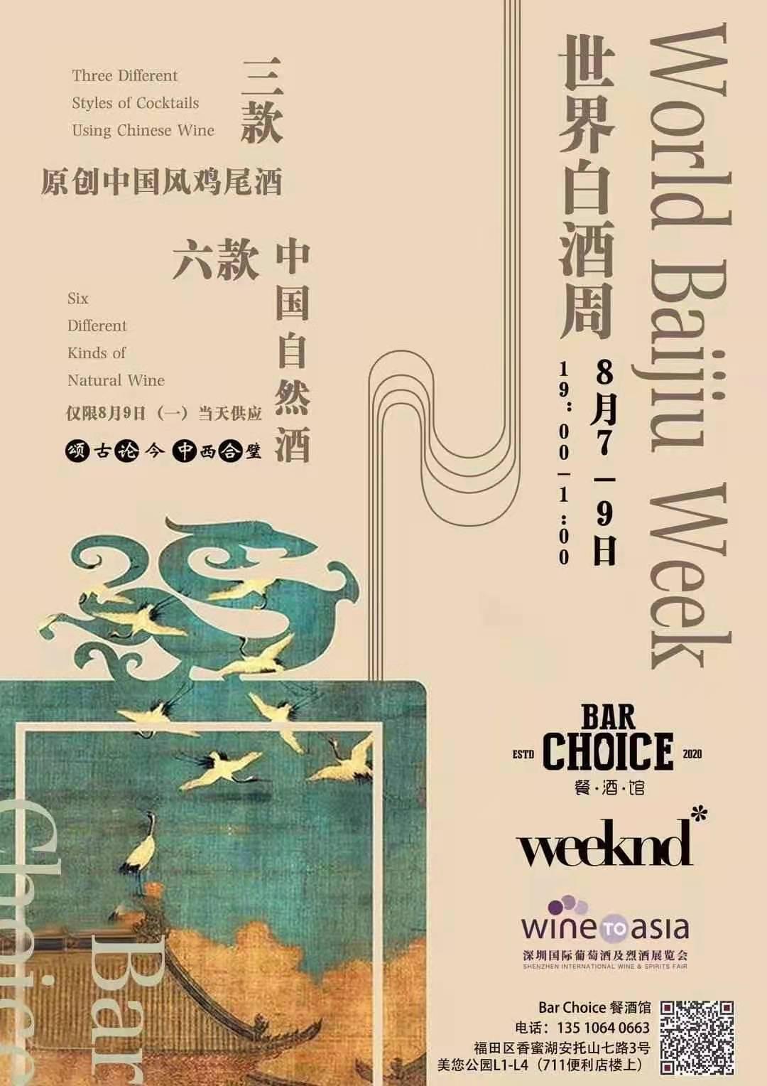 world-baijiu-day-2021-shenzhen-weeknd-wine-bar-choice-baijiu-cocktail