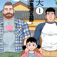 My Brother's Husband (Otouto no Otto, 弟の夫) Goes to TV