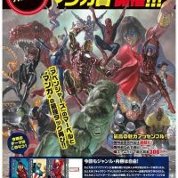 A Spider-Man manga – Marvel Comics and Shonen Magazine announce 2018 the Marvel Manga Award winner
