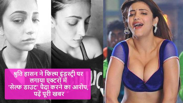 Shruti Haasan Traget film industry of creating self-doubt in actors, Bollywood News 2020