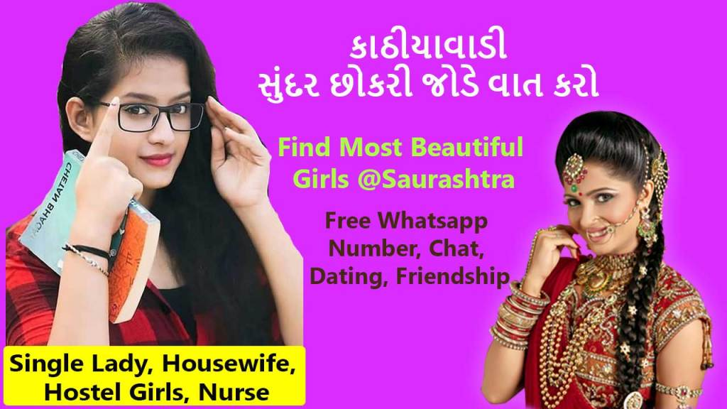 Kathiyawadi Girls Whatsapp Numbers For Online Friendship, Chat, Dating, Saurashtra Girls Mobile