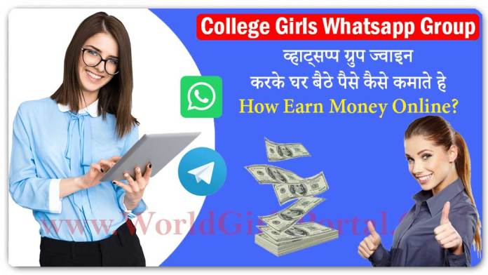 College Girl WhatsApp Group Link 2020 » Earn Money Online World Girls Portal