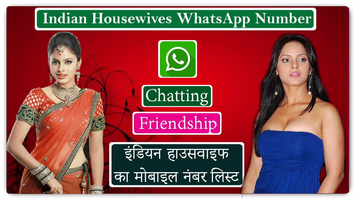 Indian Housewives WhatsApp Number List » Girls Mobile Phone for Friendship World Girls Portal