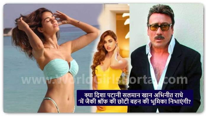 Disha Patani Upcoming Film Radhe 2021 Play Role Jackie Shroff's younger sister, Live Hindi News