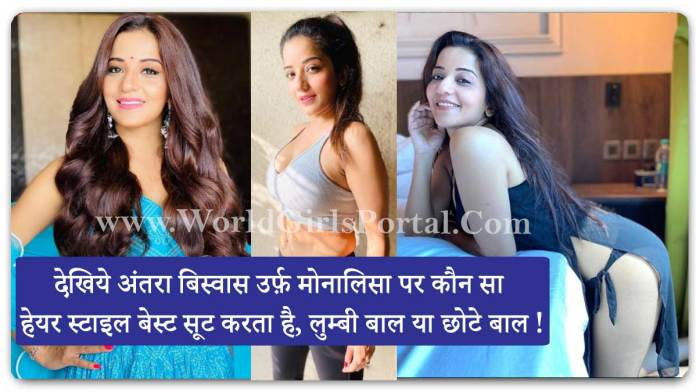 Monalisa Latest Hairstyle: Antara Biswas with long or short hair, which hairstyle suits them best? World Girls Portal