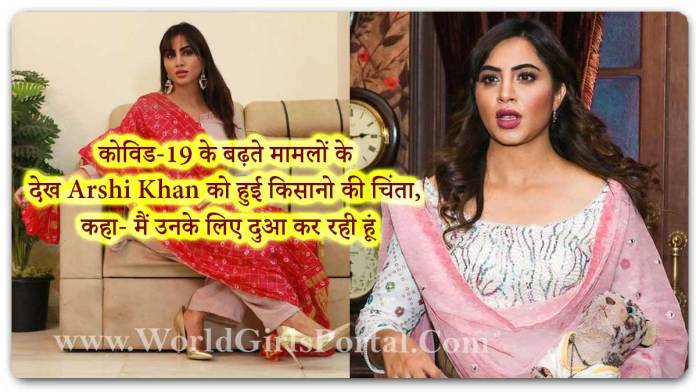 Arshi Khan was worried about the farmers seeing the rising cases of Covid-19, said- I am praying for them - Khedut Andolan Support Indian Actress