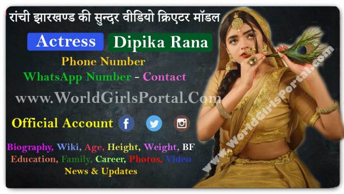 Dipika Rana Biography Wiki Contact Details Photos Video BF Career - Ranchi, Jharkhand Model Girl - World Girls Portal