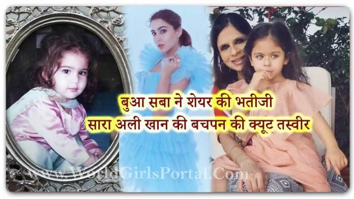 Saba Ali Khan Share Niece Sara Ali Khan Cute childhood picture - Today Sara Ali Khan Latest News - World Bollywood Portal @SaraAliKhan
