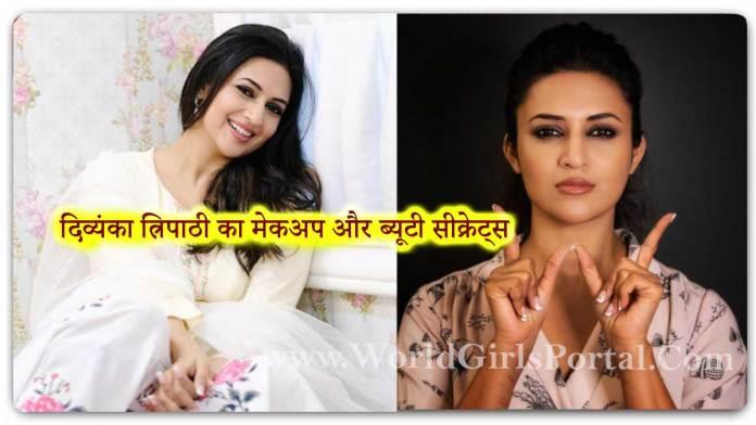 Divyanka Tripathi Beauty Secrets: दिव्यंका त्रिपाठी का मेकअप और ब्यूटी सीक्रेट्स! World Indian Television Actress Makeup Tips #DivyankaTripathi