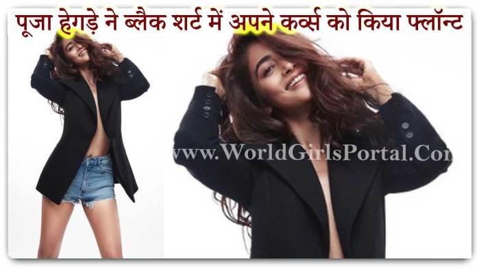 Pooja Hegde Black Shirt so Looking Sexy: पूजा हेगड़े ने ब्लैक शर्ट में अपने कर्व्स को किया फ्लॉन्ट, जैकलीन फर्नाडीस ने किया कॉमेंट! Today @PoojaHegde Fashion