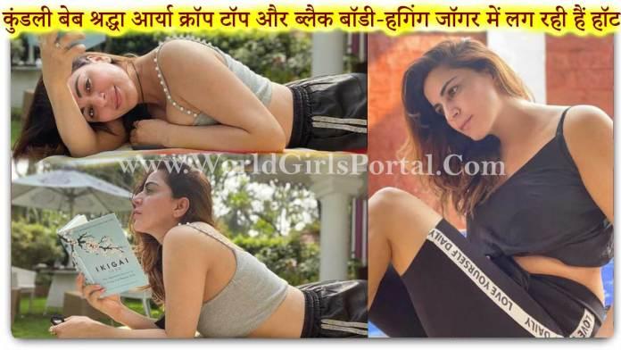 Shraddha Arya Hot Black Body Hugging Jogger: Bold Gym Wear Style #KundaliBhagyaBabe Indian TV Actress News