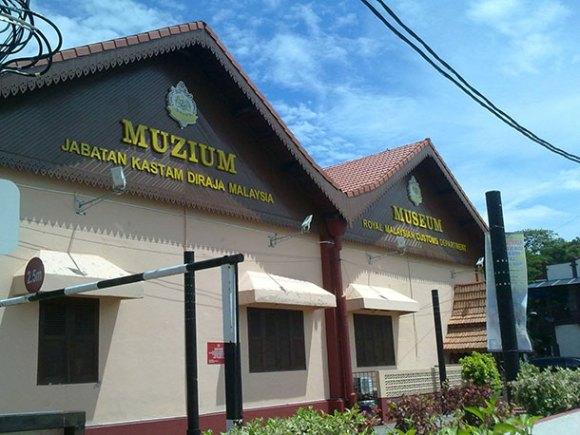 Muzium Kastam Melaka