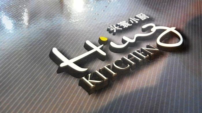 hinz-kitchen-cyberjaya-1