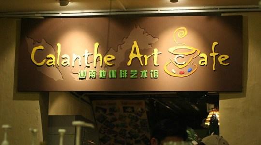 Calnthe Art Cafe Melaka