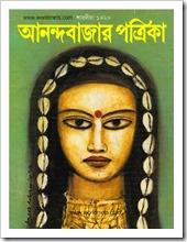 Pujabarshiki Anandabazar 1420 (2013) in PDF Bengali Magazine
