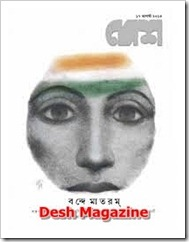 Desh Magazine Published on 17th August -2015