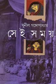 Shei Somoy Novel Written By Sunil Gangopadhyay