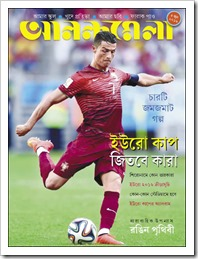 Anandamela Magazine 5th June 2016 as pdf