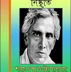 Nishkriti by Sarat ch Chattyopadhyay