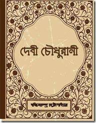 Devi Chaudharani by Bankim Chandra Chattopadhyay