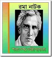Rama Drama written by Sarat ch Chattopadhyay
