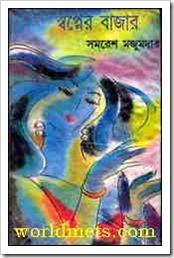 Swapner Bazar written by Samaresh Majumdar