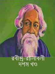 Rabindra Rachanabali Vol-10