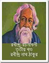 Rabindra Rachanaboli Volume 3 ebook pdf