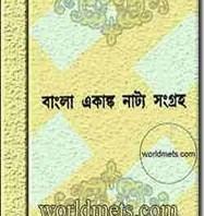 Bangla Ekangka Natya Sangraha Bengali ebook as PDF
