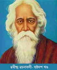 Rabindra Rachanabali Vol-16 by Rabindranath Tagore