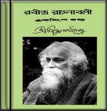 Rabindra Rachanabali Volume 21 by Rabindranath Tagore