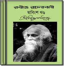 Rabindra Rachanabali Volume- 22