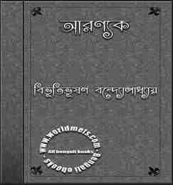 Ashani Sanket Pdf