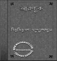 Aranyak by Bibhutibhushan Bandyopadhyay