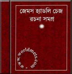 Pandob Goyenda Samagra 2 Pdf