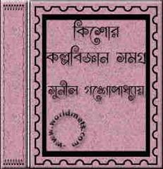 Kishore Kalpabigyan Samagra by Sunil Gangopadhyay