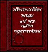 Nillohit Samagrah Vol-4