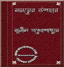 Samayer Upahaar by Sunil Gangopadhyay