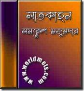 Satkahan by Samaresh Majumdar