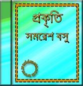Prakriti written by Samaresh Basu