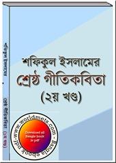 Shrestha Gitikabita Volume 2 by Md