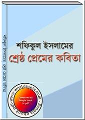 Shrestha Premer Kabita by shafiqul